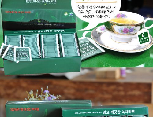 Premium Organic Green Tea – South Korea